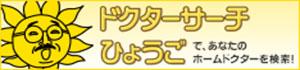 サンテレビニュース_ドクターサーチひょうご