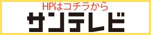 サンテレビニュース_おっ!サンテレビホームページ