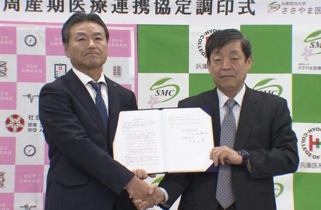 丹波篠山市の医療センターが3月末で分娩休止 済生会兵庫県病院と引き継ぎ協定