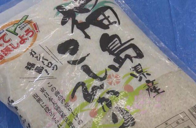 混合米を「福島県産」として販売か 不正競争防止法違反容疑で夫婦逮捕