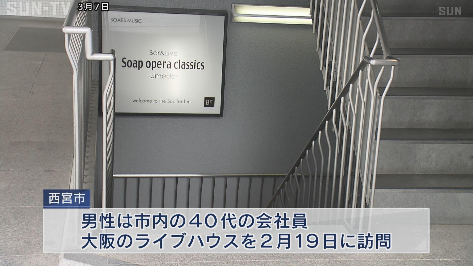 ライブ ハウス コロナ ウィルス 大阪
