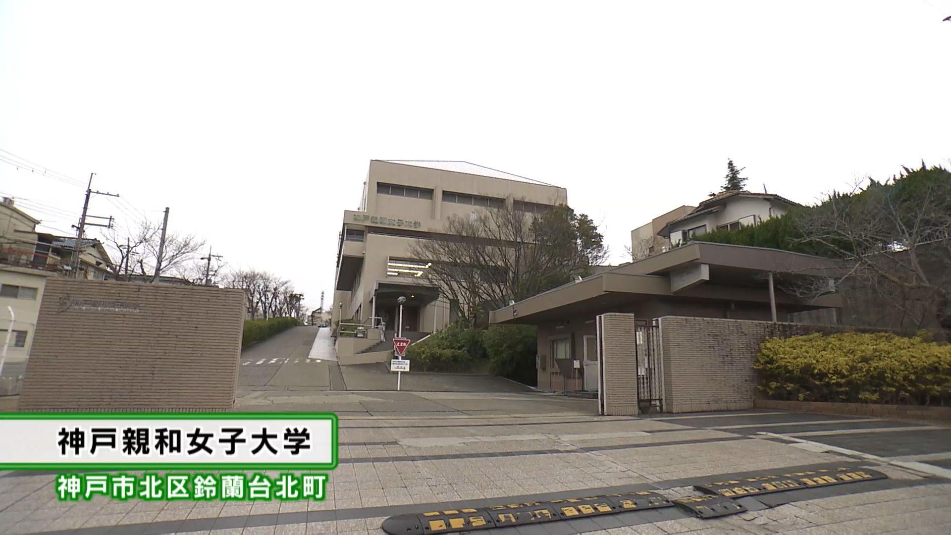 親和 大学 神戸 女子