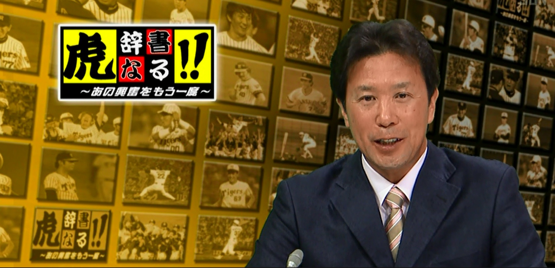 阪神 テレビ 中継 今日