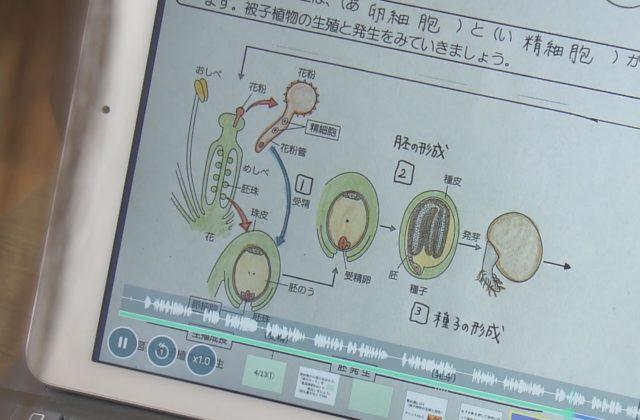 臨時休校続く神戸市の学校 オンライン授業を導入