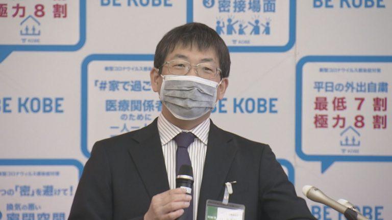 神戸市が企業のコロナ対策を支援 副業・兼業人材を活用