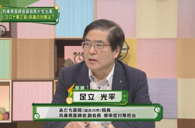兵庫県医師会副会長が生出演 コロナ第2波 兵庫の対策は?