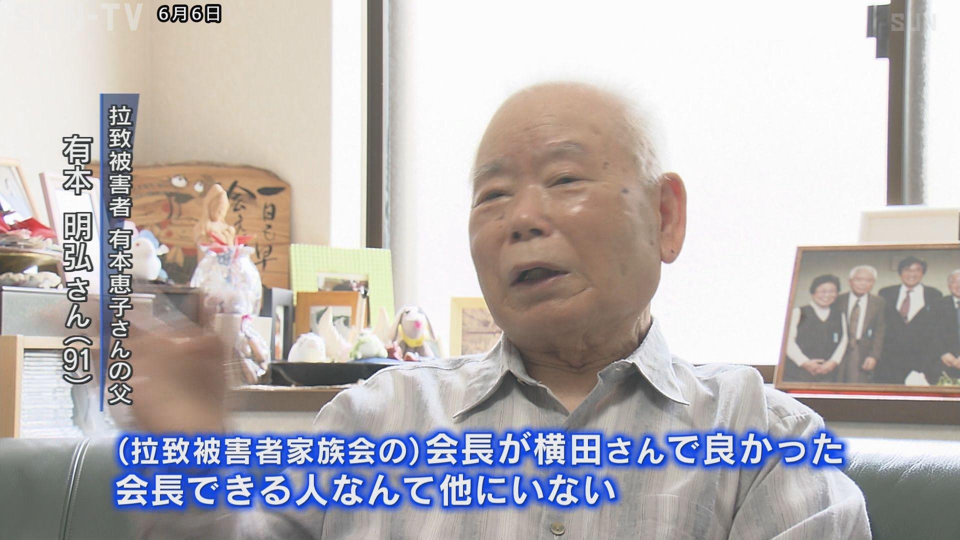 拉致被害者家族 横田滋さんが死去   サンテレビニュース