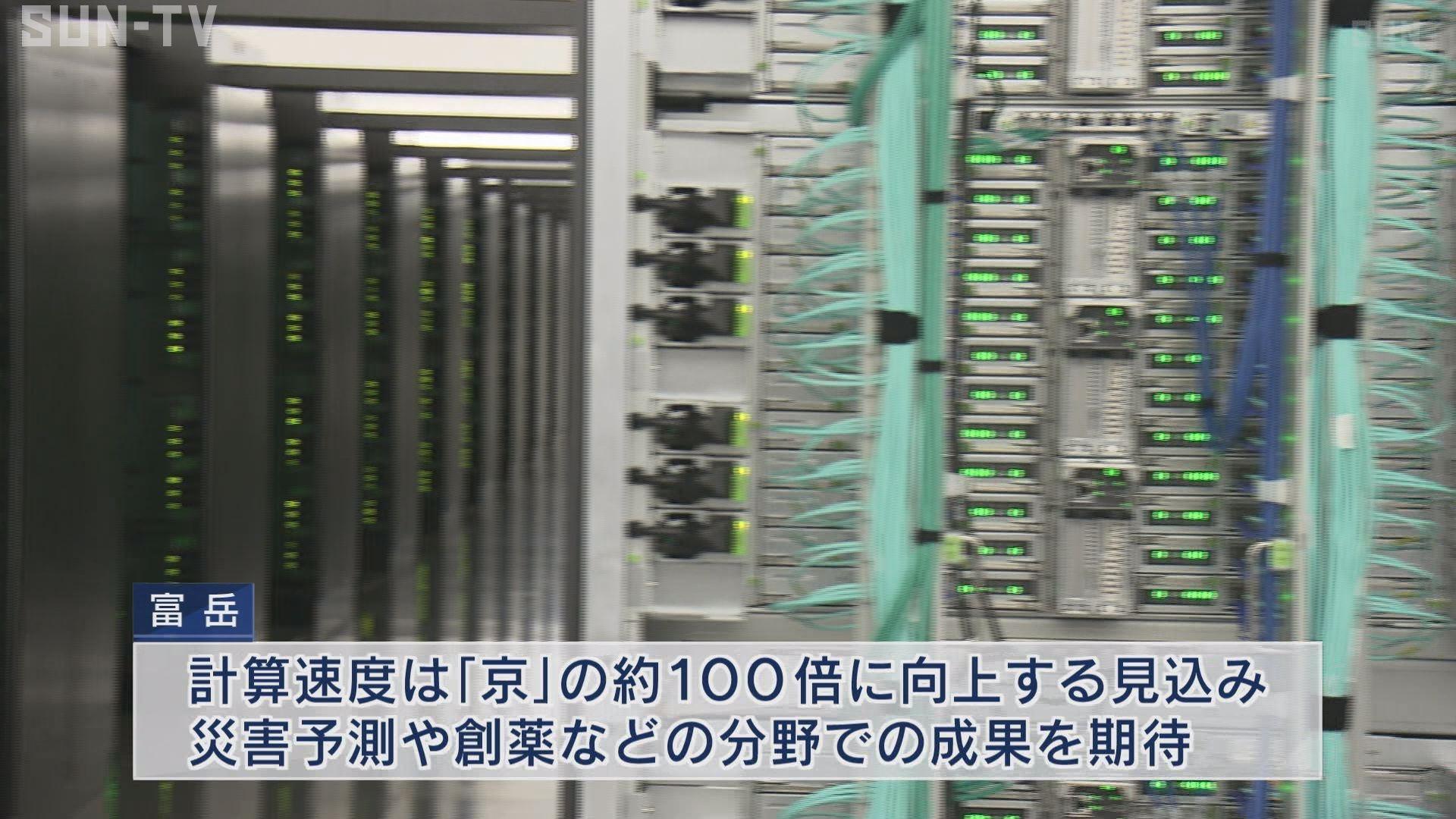 コンピューター 富岳 スーパー