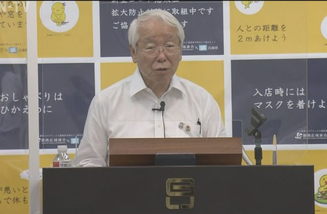 兵庫県がコロナ対策会議 「東京などとの往来控えて」
