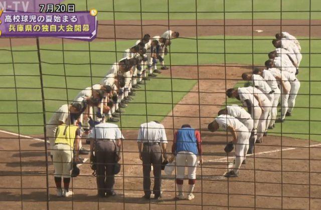 高校球児の夏始まる 兵庫県の独自大会開幕