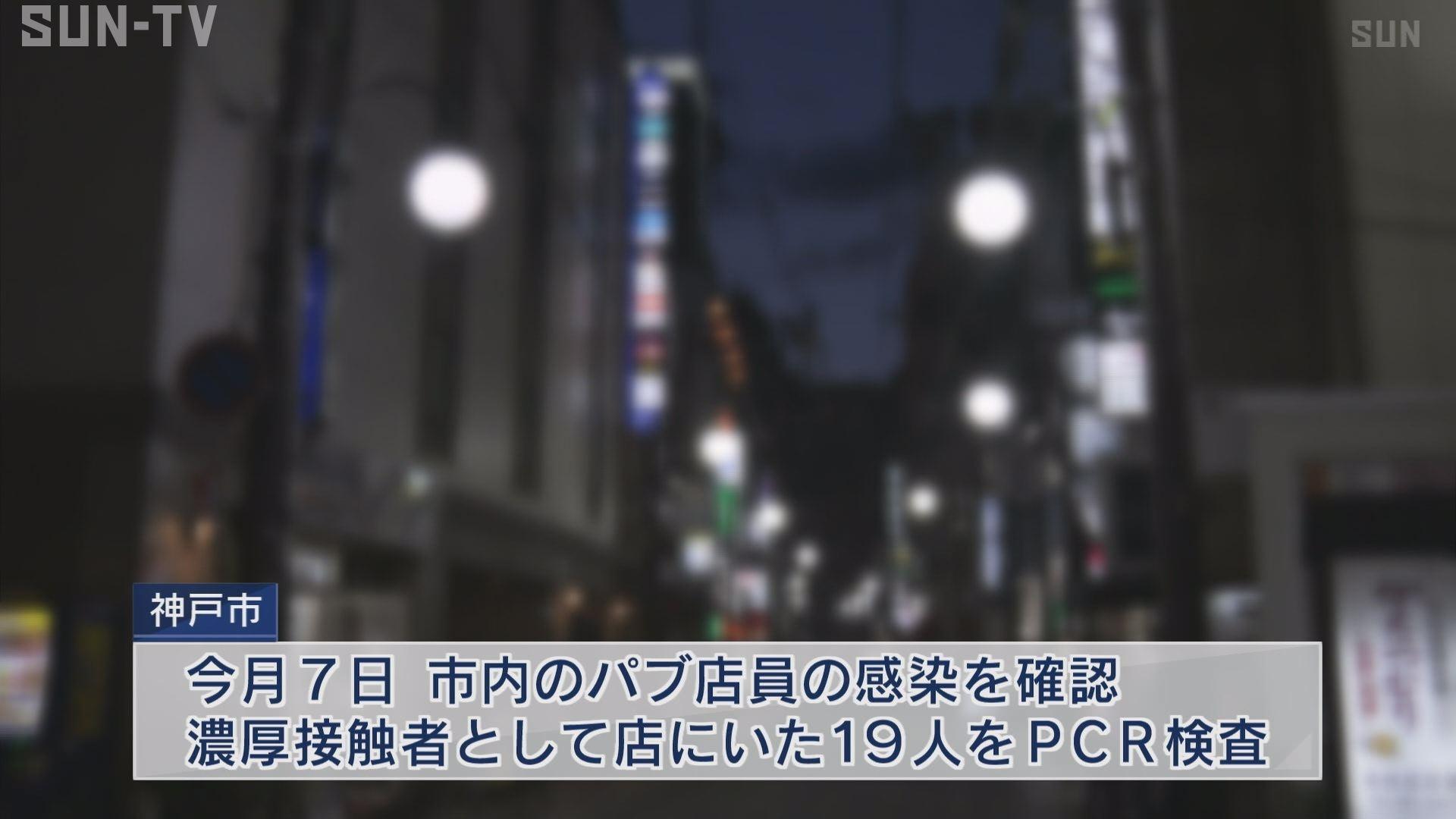 市 コロナ 感染 神戸