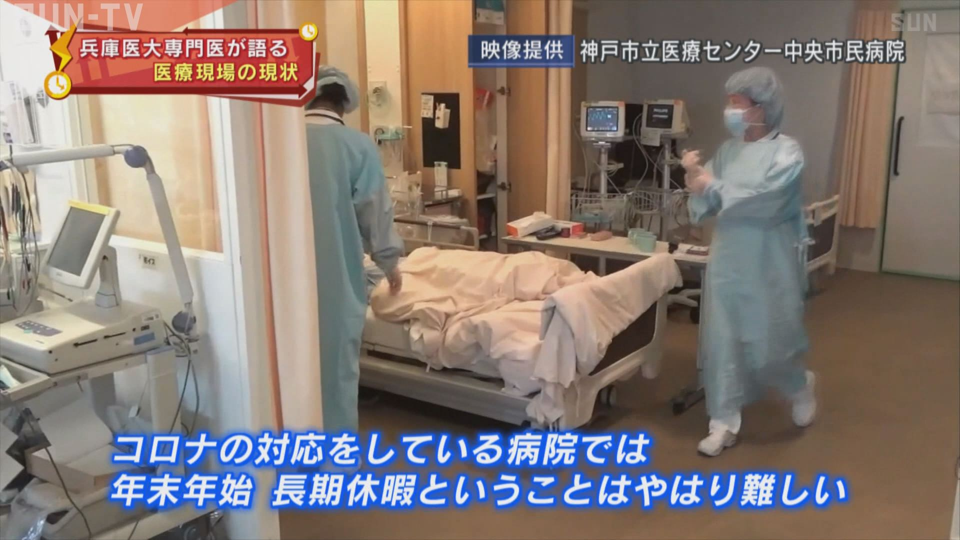 現場 コロナ 医療