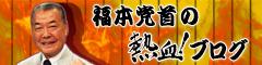 熱血ブログ