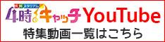 YOUTUBE特集動画