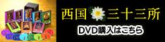 「西国三十三所」DVD販売