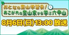 おとなの登山学習会!