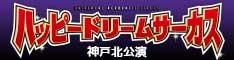 ハッピードリームサーカス神戸北公演
