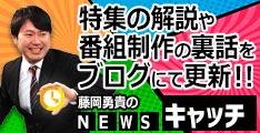 藤岡勇貴のNEWSキャッチ