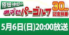 原田伸郎のめざせパーゴルフ30周年記念特番