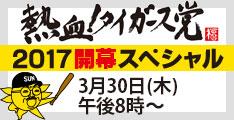 熱血!タイガース党 2017年開幕スペシャル