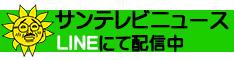 LINEニュース配信
