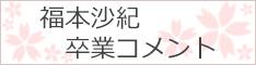 福本沙紀卒業コメント