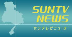 サンテレビニュース