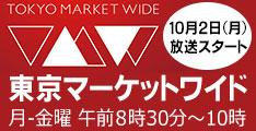 東京マーケットワイド