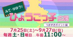 ひょうごっ子広場~つまずきポイント編