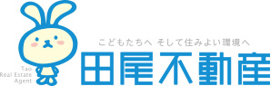 田尾不動産