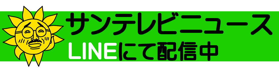サンテレビLINEニュース