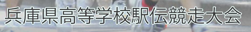 兵庫県高等学校駅伝競走大会