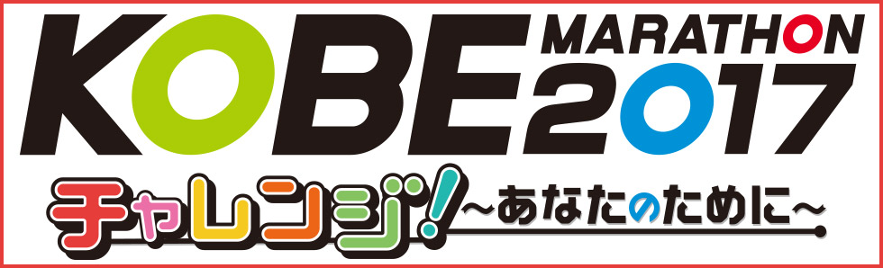神戸マラソン2017へ
