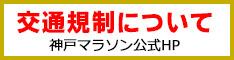 神戸マラソン2019交通規制について