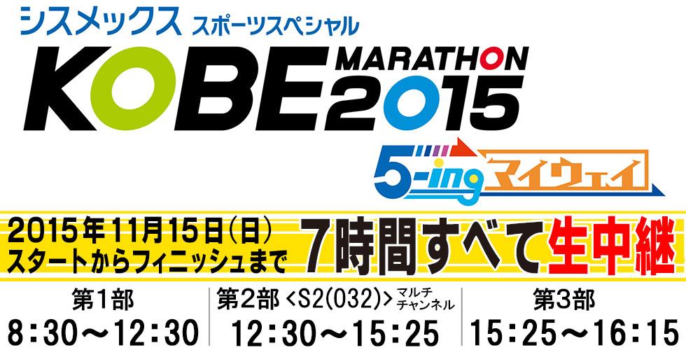 神戸マラソン2015