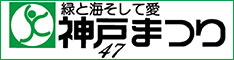 神戸まつり