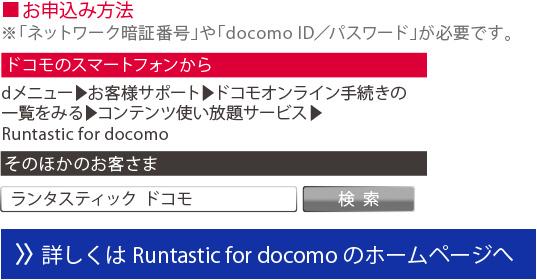 runtastic for docomoお申込方法