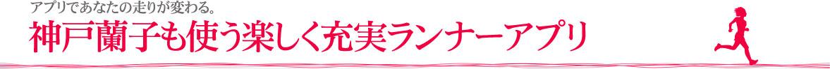 神戸蘭子も使う楽しく充実ランナーアプリ