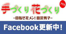 手づくりフェイスブック